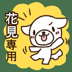 花見専用・敬語のペロ犬