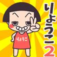 Okappa Ryoko2