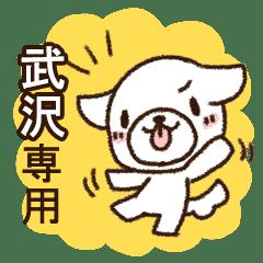 武沢専用・敬語のペロ犬