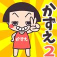 Okappa Kazue2