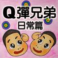 Q彈兄弟(日常篇)