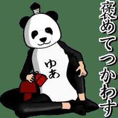 【ゆあ】がパンダに着替えたら.4