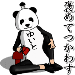 【ゆいと】がパンダに着替えたら.4