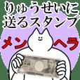 りゅうせいに送るスタンプ【メンヘラver.】
