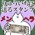 りゅういちに送るスタンプ【メンヘラver.】