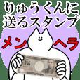りゅうくんに送るスタンプ【メンヘラver.】