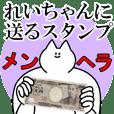 れいちゃんに送るスタンプ【メンヘラver.】