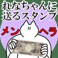 れなちゃんに送るスタンプ【メンヘラver.】