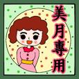 Mei Yue 2019