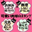 Pad Sticker omimai