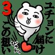 YuchunLove3
