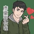 男孩姓名貼圖-我是彥豪