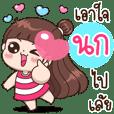 Nok Love Na