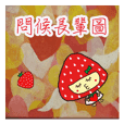 Strawberry cute sister-Bless greetings