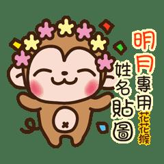 「明月專用」花花猴姓名互動貼圖