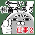 Sticker gift to yotchan rabbit work2