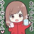 Send to Yuseikun - jersey chan