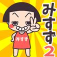 Okappa Misuzu2
