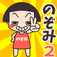Okappa Nozomi2