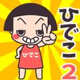 Okappa Hideko2