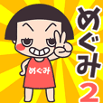 Okappa Megumi2