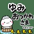 無難な【ゆみ】専用のしろまるデカ文字