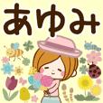あゆみ専用春初夏スタンプ