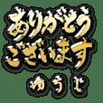 金の敬語 for「ゆうじ」