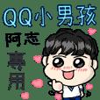 QQ小男孩(阿志專用)