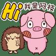 可可豬 2-姓名貼-阿枝