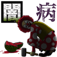 ピエロのヤミーと闇と病み 02(▶︎)