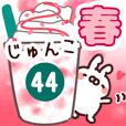 【じゅんこ】専用44<春>