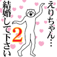 【えりちゃん】に送るスタンプ 2
