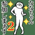 Cat Sticker Nanachan 2