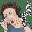 麻吉麻吉-媽媽