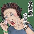 麻吉麻吉-嘉嘉
