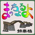 Quite Yamaguchi dialect