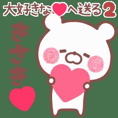LOVE KISAKI5
