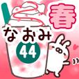 【なおみ】専用44<春>