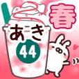 【あき】専用44<春>