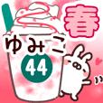 【ゆみこ】専用44<春>