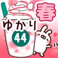 【ゆかり】専用44<春>