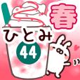 【ひとみ】専用44<春>