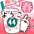 【ようこ】専用44<春>