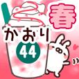 【かおり】専用44<春>