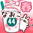 【なおこ】専用44<春>