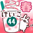 【けいこ】専用44<春>