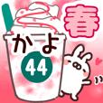 【かよ】専用44<春>