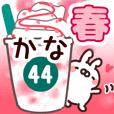 【かな】専用44<春>