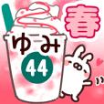 【ゆみ】専用44<春>